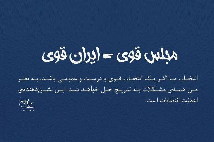 پوستر| مجلس قوی = ایران قوی