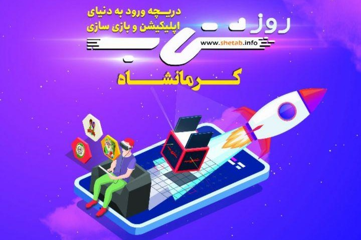 اولین رویداد روز شتاب کرمانشاه در دانشگاه علوم پزشکی