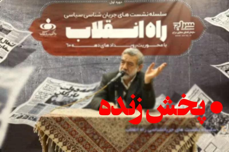 پخش زنده/ جلسهی چهارم سلسله نشستهای جریان شناسی سیاسی «راه انقلاب»