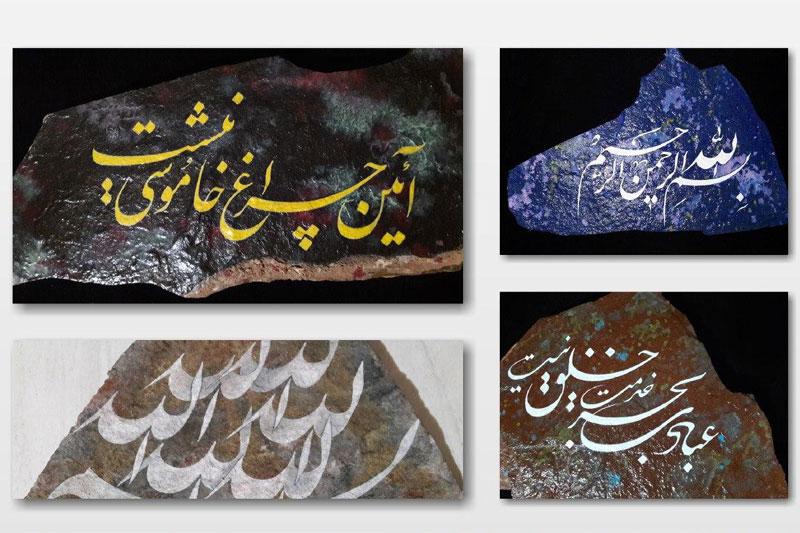 آثار «سنگ نگاره» در گالری سوره حوزه هنری البرز