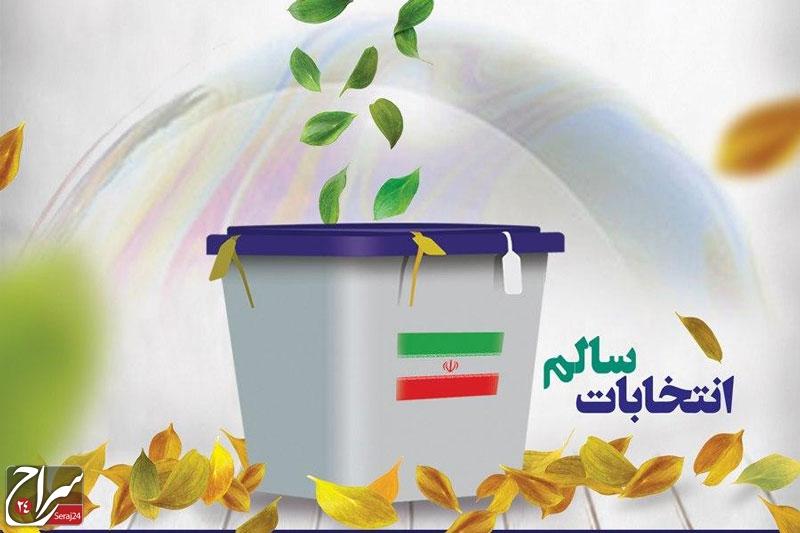 پوستر| انتخابات سالم