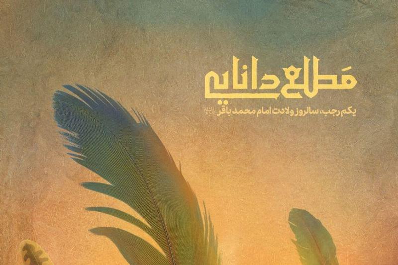 پوستر| مطلع دانایی