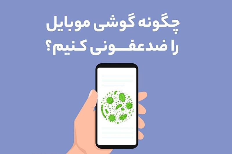 عکس نوشت| چطوری گوشی موبایل رو ضدعفونی کنیم؟