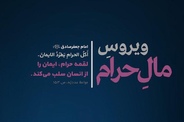 پوستر| ویروس مال حرام