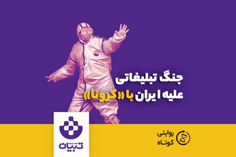 کلیپ نوشت| جنگ تبلیغاتی علیه ایران با کرونا