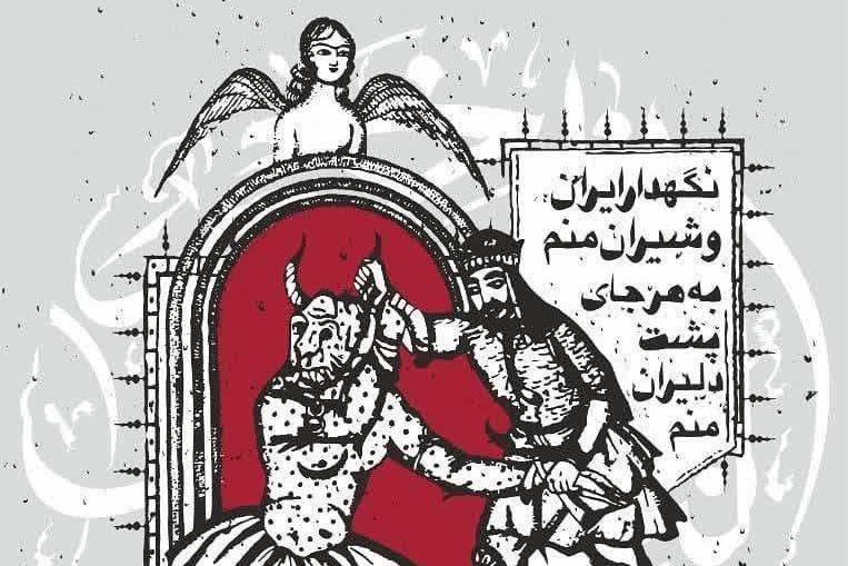 پوستر| نگهدار ایران و شیران منم