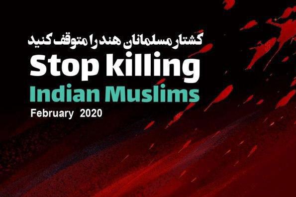 عکس نوشت| کشتار مسلمانان هند را متوقف کنید