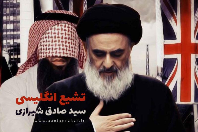 واکاوی اقدامات جریان شیرازی در مشهد مقدس