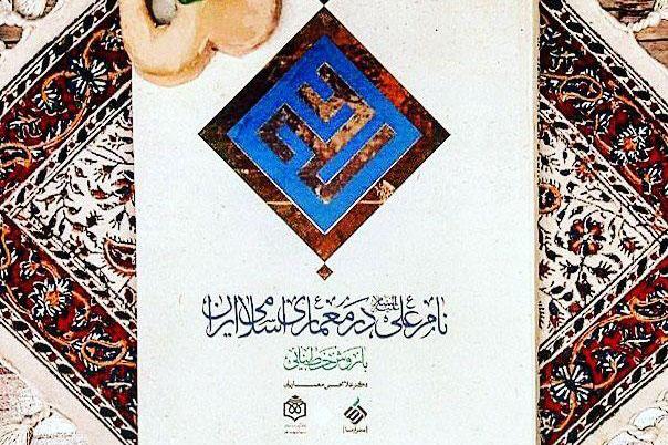 کتاب نام علی (ع) در معماری اسلامی ایران