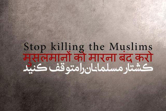 پوستر| کشتار مسلمانان هند را متوقف کنید