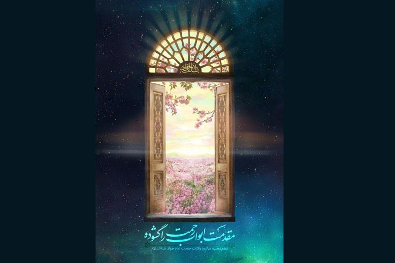 پوستر| دهم رجب، سالروز ولادت حضرت امام جواد علیهالسلام