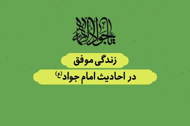 پوستر|  زندگی موفق در احادیث امام جواد(ع)
