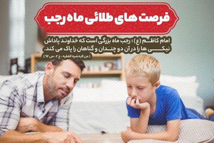 عکس نوشت| رفیق اول فرزندت باش