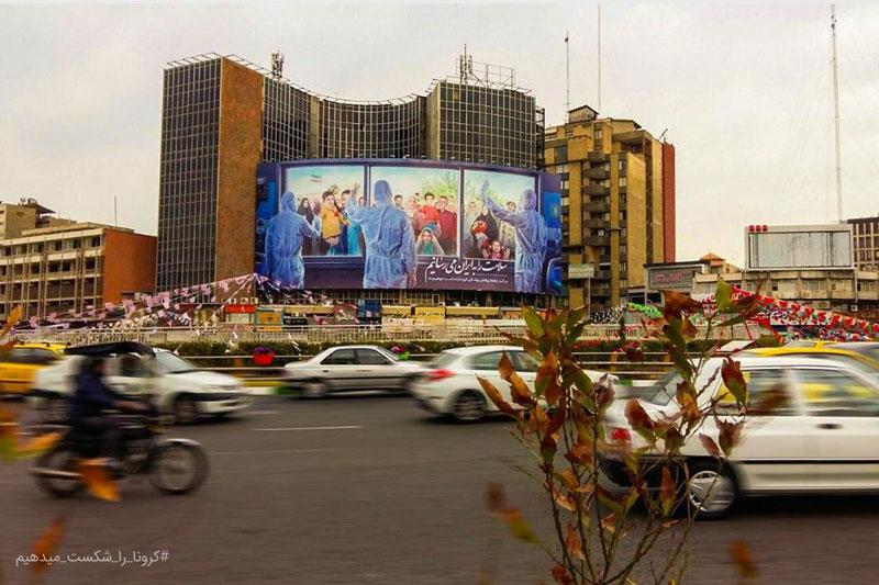 دیوارنگاره | سلامت را به ایران میرسانیم