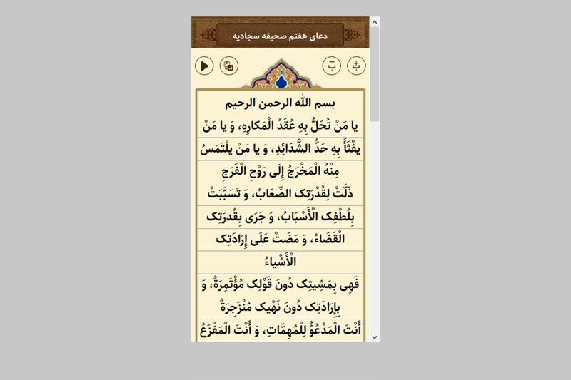 وب اپلیکیشن دعای هفتم صحیفه سجادیه
