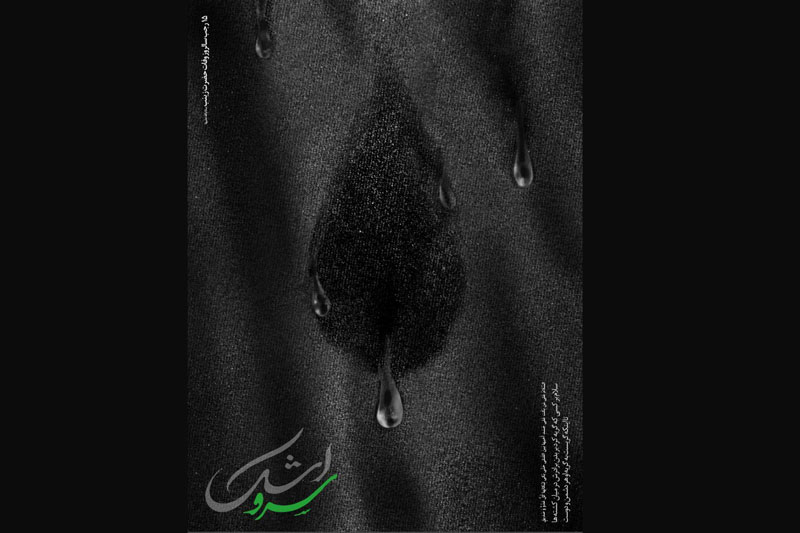 پوستر| سرو اشک؛  وفات حضرت زینب سلام الله
