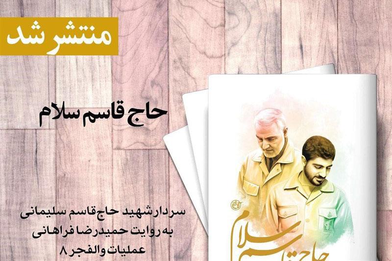 کتاب «حاج قاسم سلام» با سلامی به سردار منتشر شد