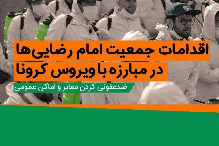 اینفوگرافیک| اقدامات جمعیت امام رضاییها در مبارزه با ویروس کرونا
