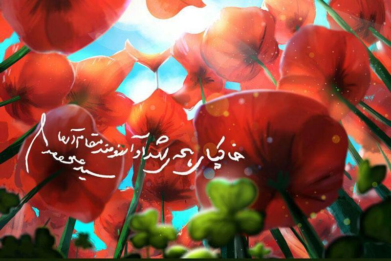 پوستر| شهید
