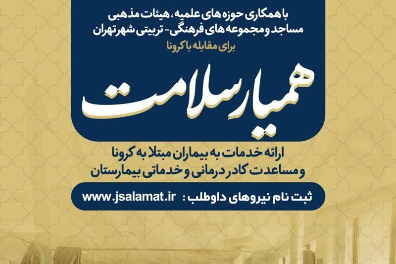 ثبت نام طرح همیار سلامت شهر تهران