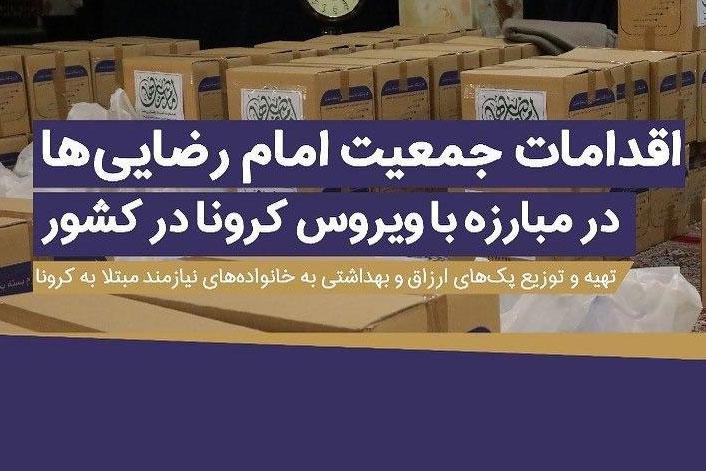 اینفوگرافی|  اقدامات جمعیت امام رضاییها در توزیع پک بهداشتی و ارزاق