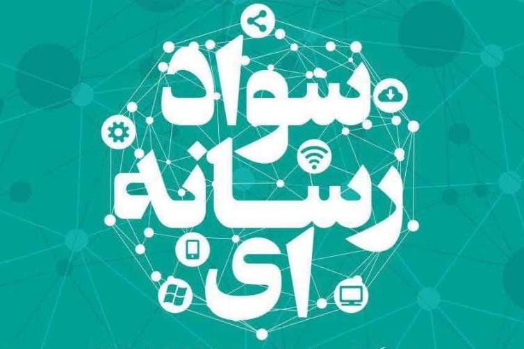 سواد رسانه/ بازار داغ شایعات