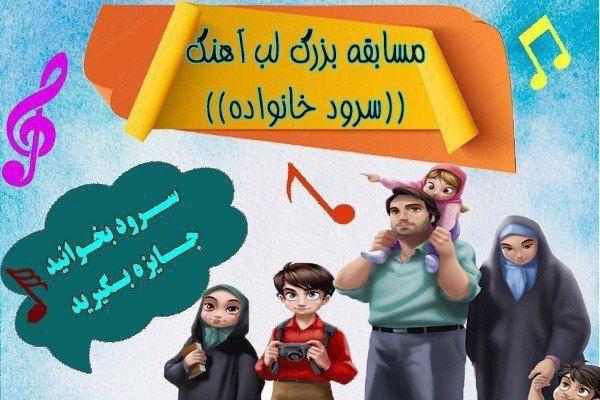 """برگزاری مسابقه لب آهنگ """"سرود خانواده """""""