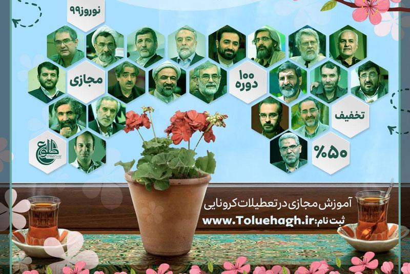 عیدانه بهار ۱۳۹۹ موسسه طلوع حق