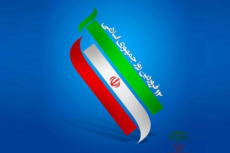 12 فروردین؛ روز جمهوری اسلامی ایران