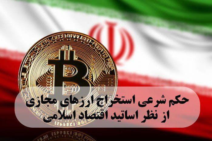 حکم شرعی استخراج ارزهای مجازی از نظر محققان اقتصاد اسلامی