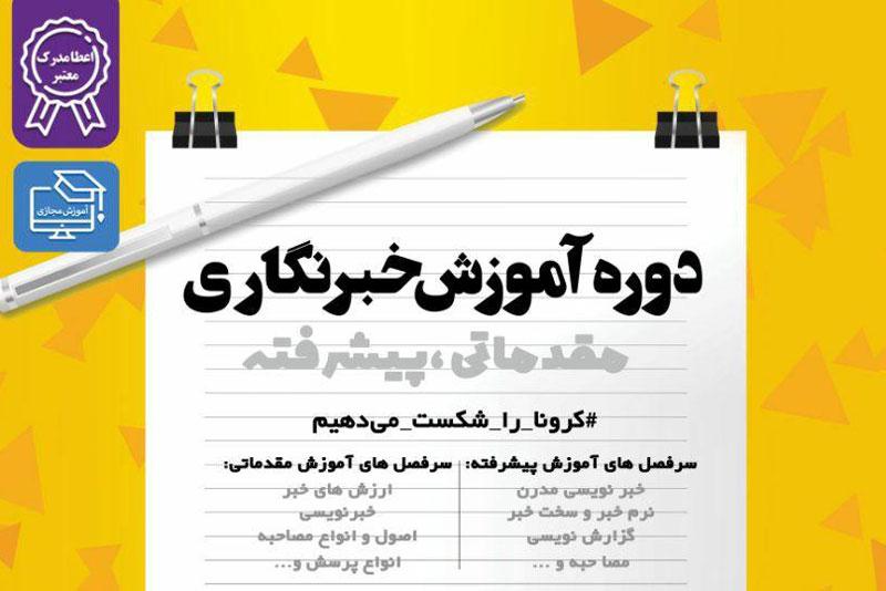 برگزاری دوره تخصصی خبرنگاری توسط سازمان سراج آذربایجان غربی