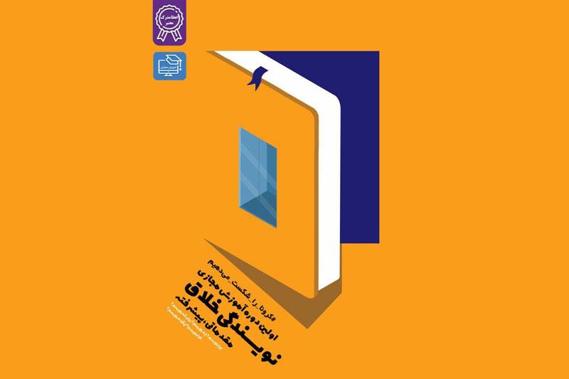 برگزاری دوره تخصصی نویسندگی خلاق توسط سازمان سراج آذربایجان غربی