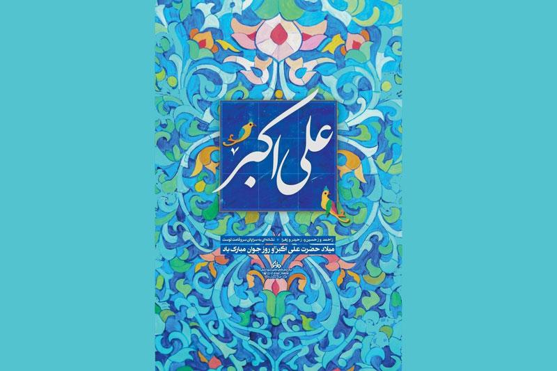 پوستر| میلاد حضرت علی اکبر علیه السلام و روز جوان مبارک باد