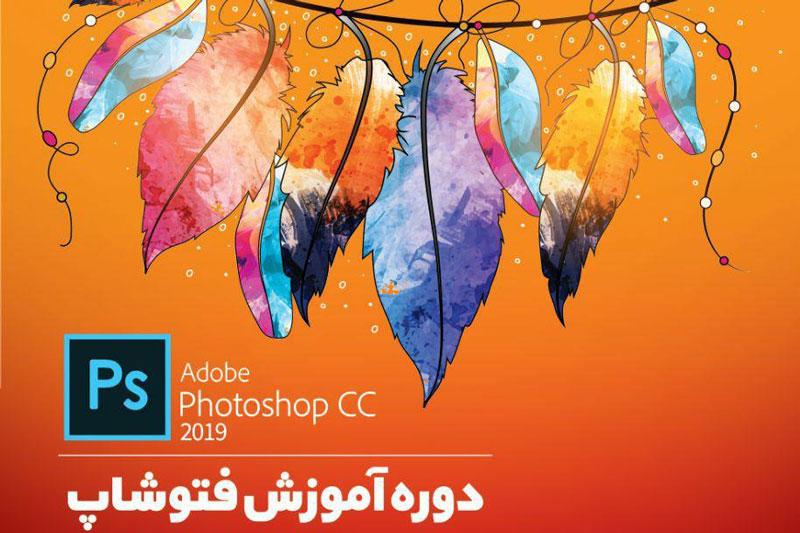 برگزاری دوره تخصصی فتوشاپ توسط سازمان سراج آذربایجان غربی