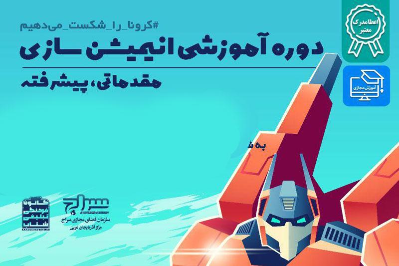 برگزاری دوره تخصصی  انیمیشن سازی توسط سازمان سراج آذربایجان غربی