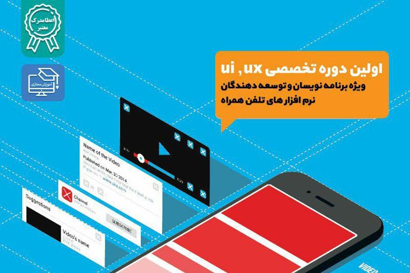 برگزاری دوره تخصصی UI , UX توسط سازمان سراج آذربایجان غربی