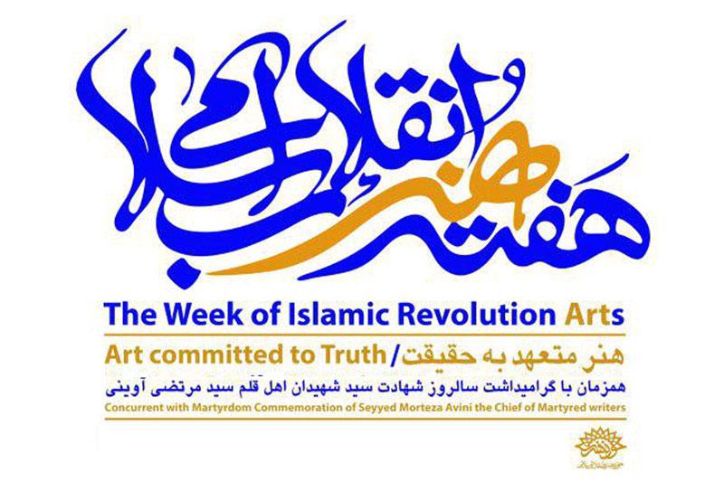تشکیل ستاد بزرگداشت «هفته هنر انقلاب اسلامی» در استان البرز