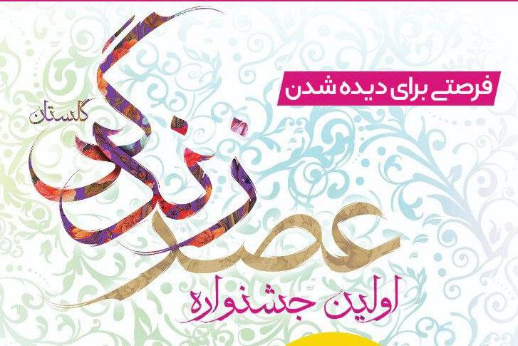 مسابقه استعداد یابی در استان گلستان