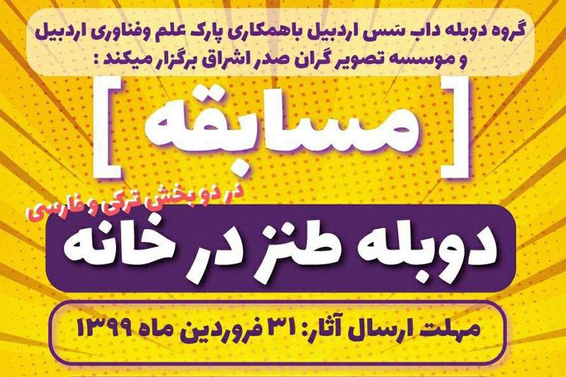 مسابقه دوبله طنز در خانه  استان اردبیل