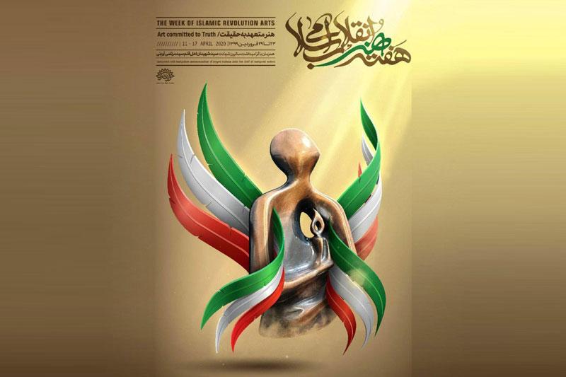 برنامههای «هفته هنر انقلاب اسلامی» اعلام شد