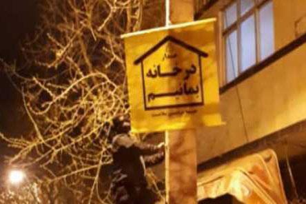 عکس| نصب سیلک های در خانه بمانیم در اصفهان