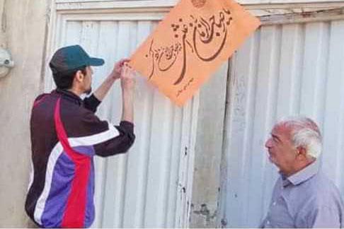 عکس|  نصب پرچم پویش هر خانه یک پرچم در اصفهان
