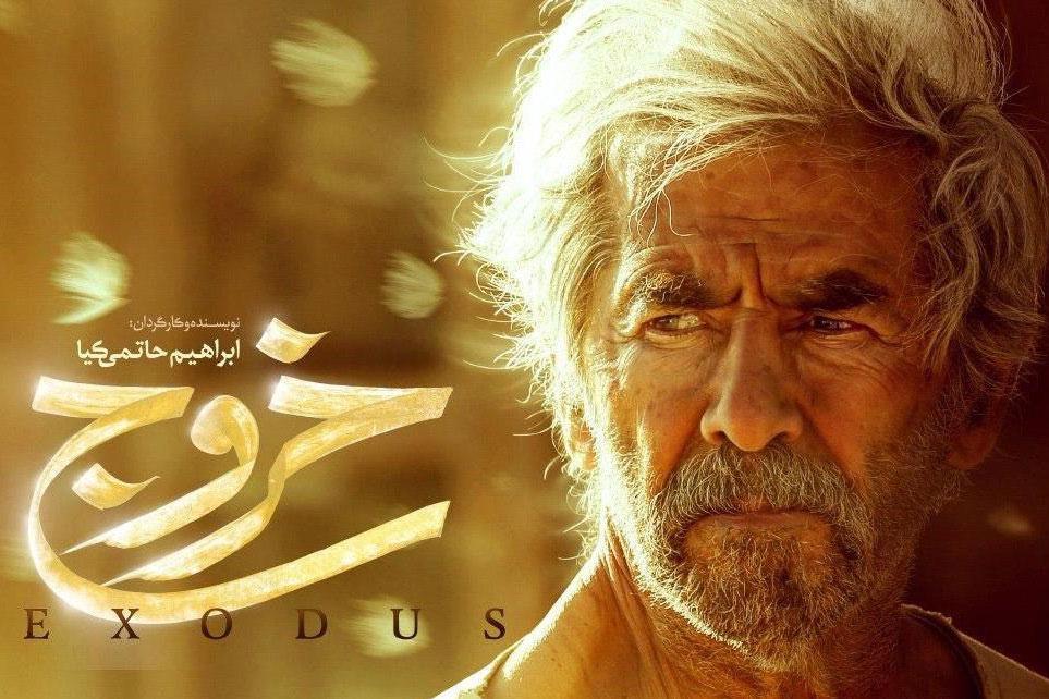 «خروج» کارگردان باسابقه ایران از سنتهای صنعت سینمای کشور!