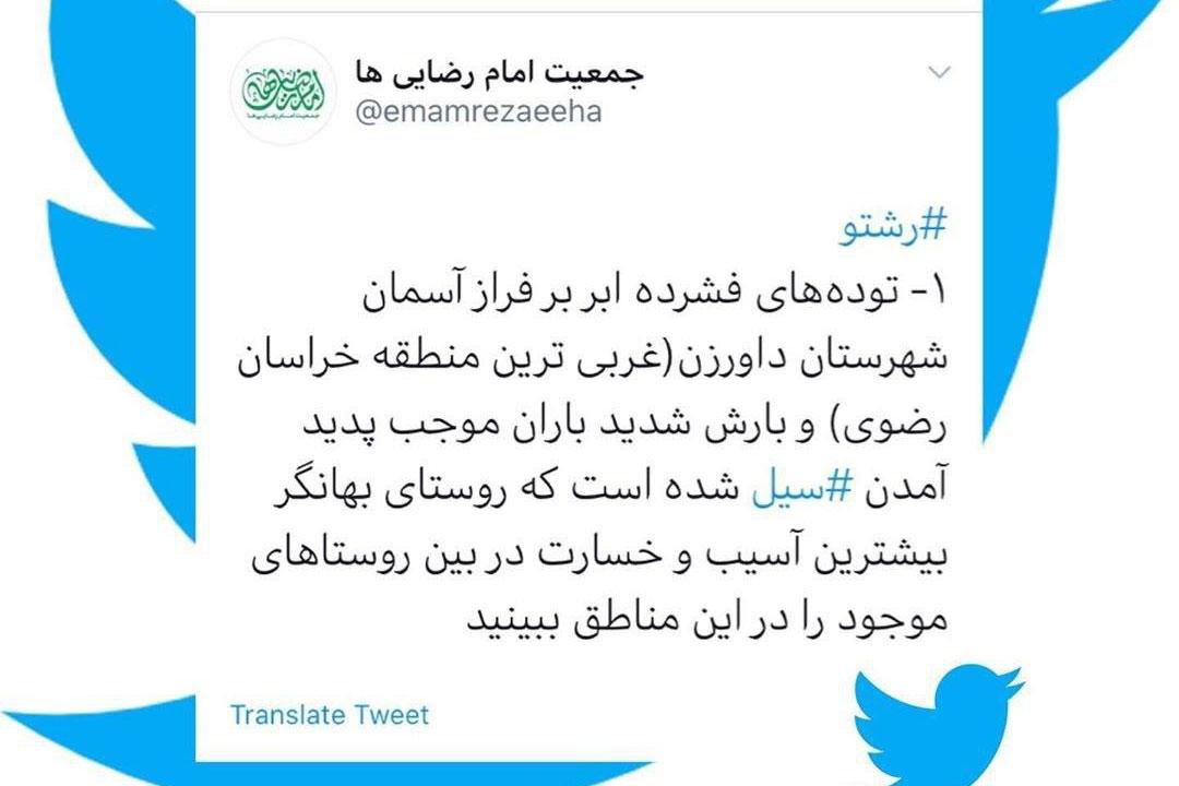 گزارش جمعیت امام رضایی ها از سیل در استان خراسان رضوی