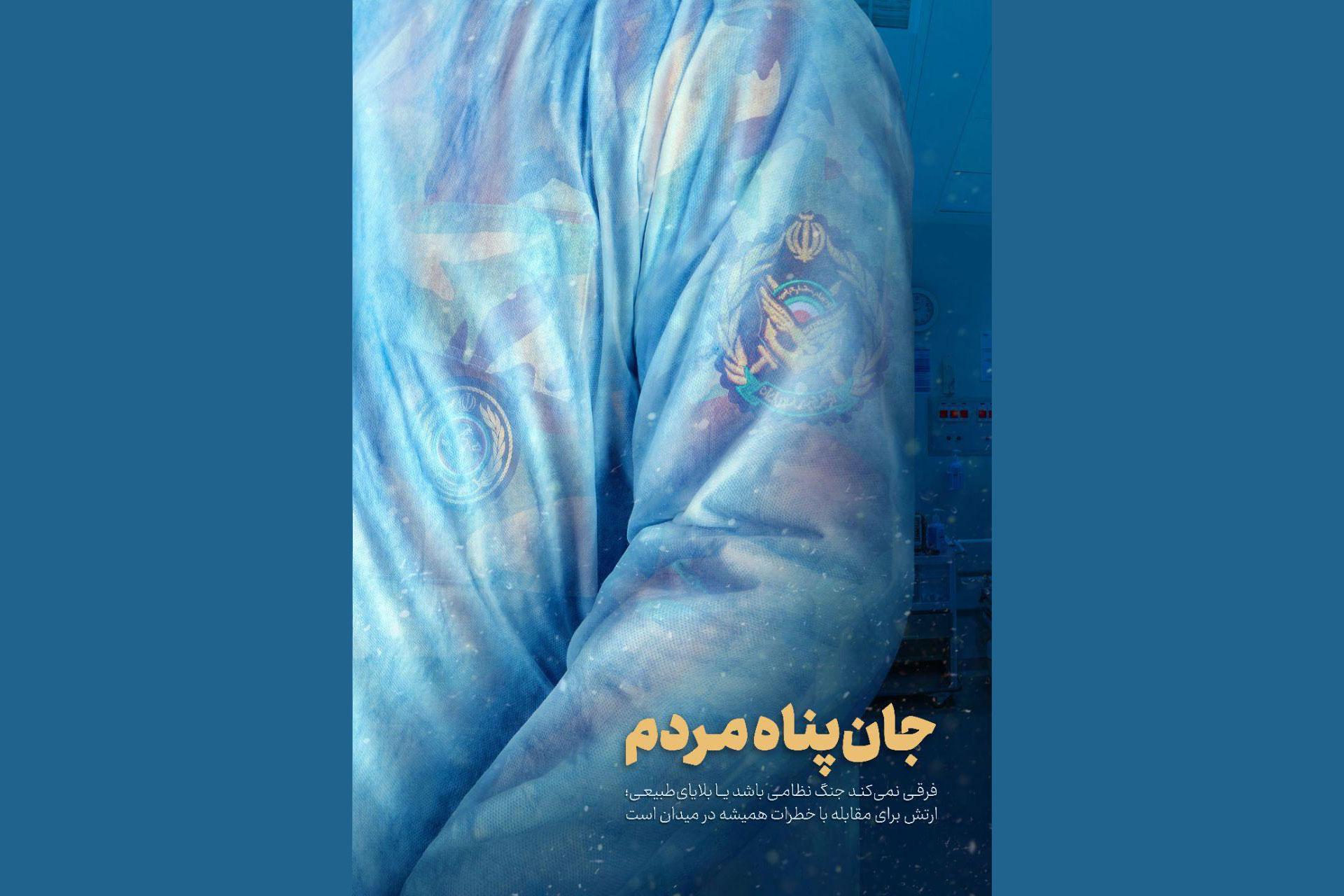پوستر | جانپناه مردم؛ 29 فروردین روز ارتش