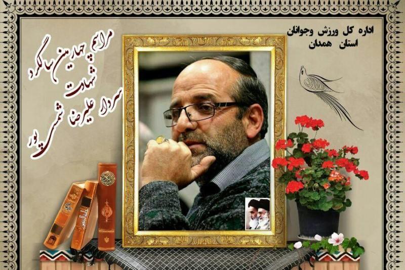 چهارمین سالگرد شهادت سردار علیرضا شمسی پور