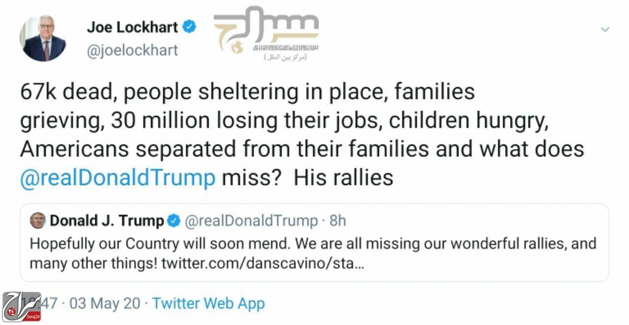 واکنش آقای جوزف پاتریک لاکهارت به توئیت ترامپ