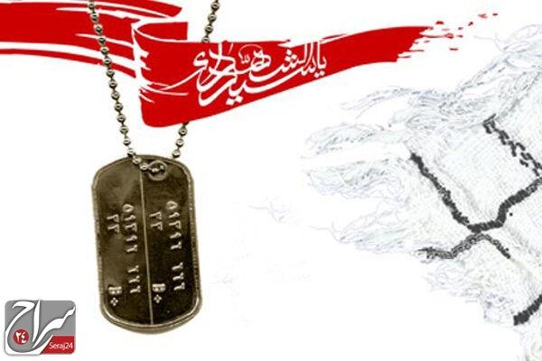 شهید میرزایی