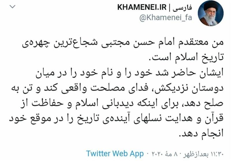 توئیت صفحه سایت رهبر انقلاب درباره صلح امام حسن