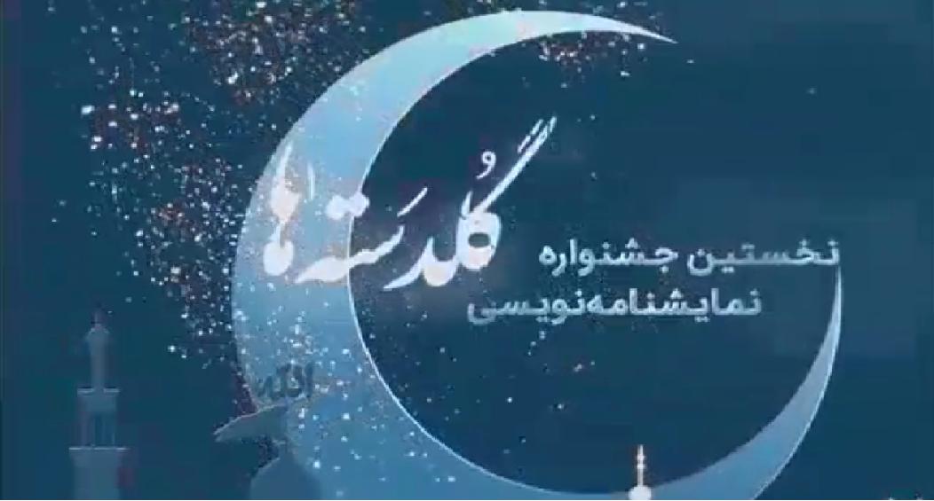 جشنواره نمایش نامه نویسی  گلدسته ها